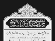 Du'â' du 21e jour du mois béni de Ramadan
