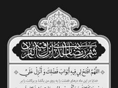 Du'â' du 22e jour du mois béni de Ramadan