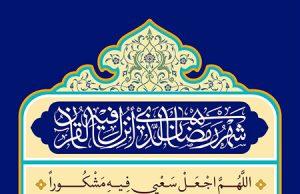 Du'â' du 26e jour du mois béni de Ramadan