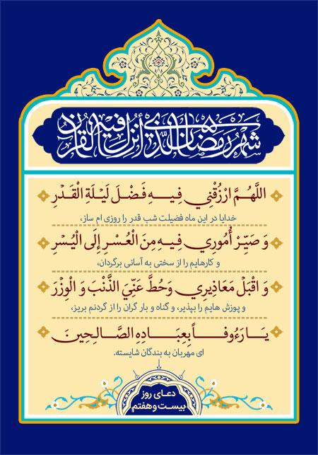 Du'â' du 27e jour du mois béni de Ramadan
