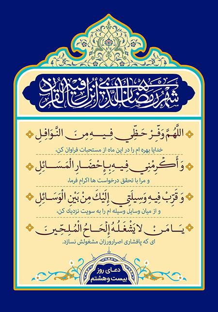 Du'â' du 28e jour du mois béni de Ramadan