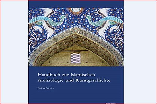 art islamique, Allemagne