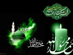 Messager de Dieu, Islam