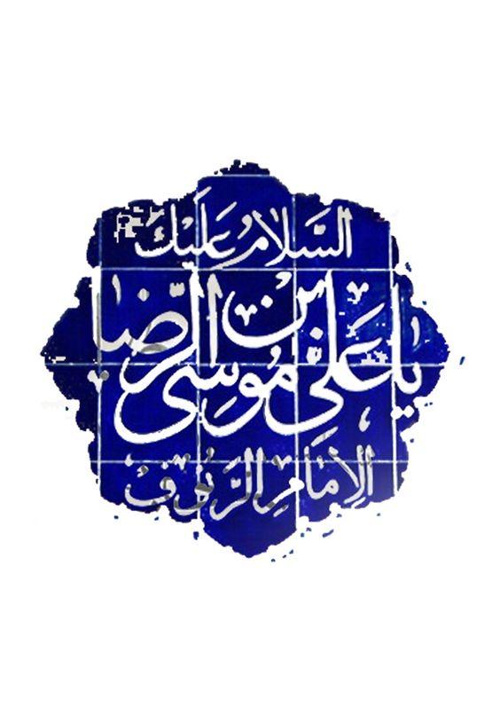 Imam Réza, Hadiths
