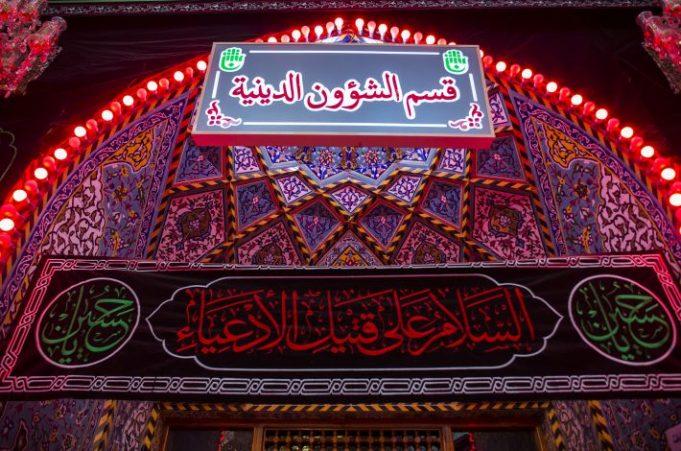 ziyarat d'Arba'in, saint sanctuaire d'Al Abbas