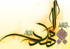 Occultation, Imam Mahdi