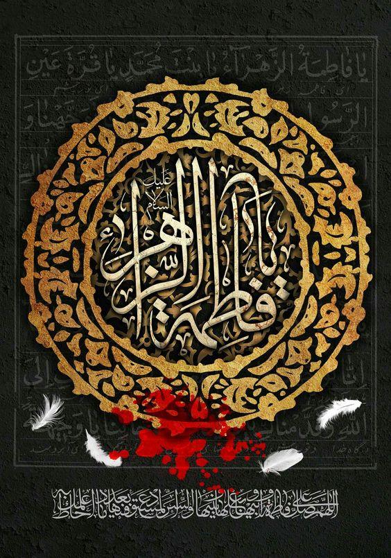 sermon de Fâtimah al-Zahrâ (S.A), Prophète (P), Imam Ali (p)
