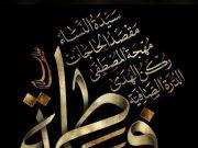 sermon de Fâtimah al-Zahrâ (S.A), Prophétie, Imamat