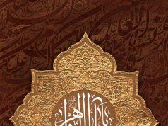 sermon de Fatima al-Zahra, Imam Ali (p), Ahl-ul-Bayt (p), Fadak