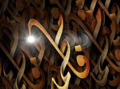 sermon de Fatimah al-Zahra, Fatimah al-Zahra (as), Imam Ali (a)