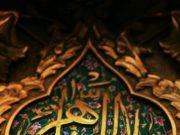 sermon de Fâtimah al-Zahrâ (S.A), Imam Ali, Prophète (P)