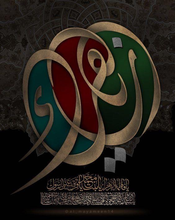 sermon de Fatima al-Zahra, Imam Ali (a), Prophète (P)