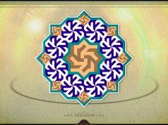 Imam 'Ali, Islam