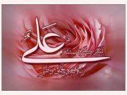 Imam Ali, Nahj al-Balagha, foi, Dieu, ignorance, patience