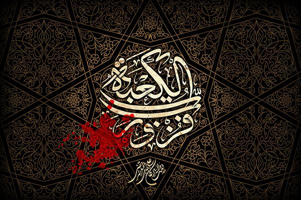 Imam Ali, Imam Hassan, Imam Hussein, Nahj al-Balagha