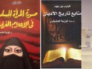 Dr Fawzia Al-Ashmawi, islam, femmes musulmanes, Coran