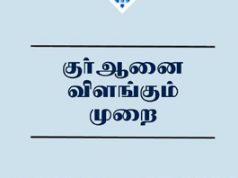 Sri Lanka, Organisation de la culture et des relations islamiques, Université internationale Al-Mustafa (as)