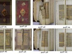 Karbala, Coran, manuscrits coraniques