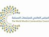 communautés musulmanes , Conseil mondial des communautés musulmanes