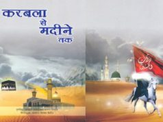Inde, Achoura , Imam Hussein (as)