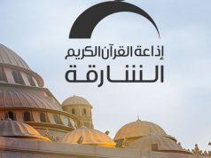 Sharjah, Saint Coran
