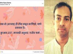 Rajiv Sharma, Coran, hindou