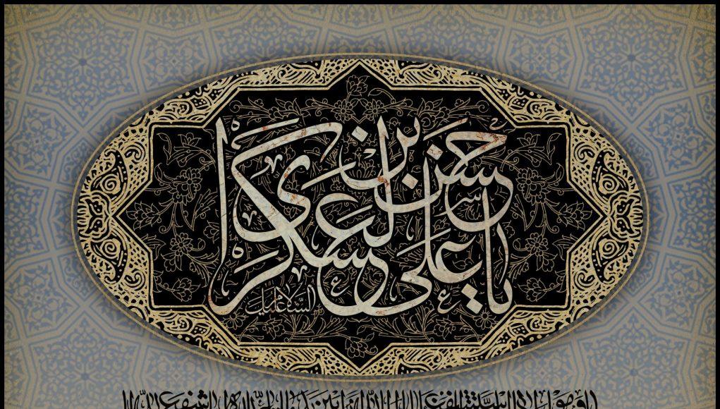 Imam Hassan al-Askari (A.S), Islam, Prophète (psl), chiites