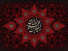 Imam Sadiq, chiite