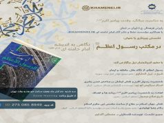 Liban: ,Imam Khamenei