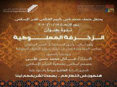 Egypte, manuscrits du Coran