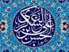 Imam al-'Askarî (as)