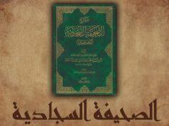 Al-Sahifa Al-Sajjadiya, islam, Imam Hussain (as),Imam al-Sajjâd (as)