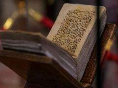 Grande Mosquée de Sanaa , manuscrit du Coran, Imam Ali (AS)