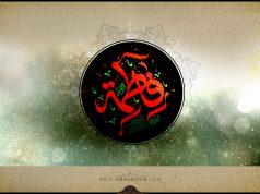 Prophète Muhammad (PBUH), Fatimah Az-Zahra (sa), Imam Ali (as), islam, musulmans