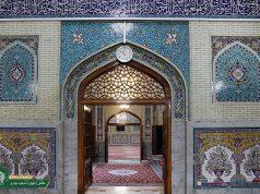 enseignement islamique, Astan Qods-e Razavi