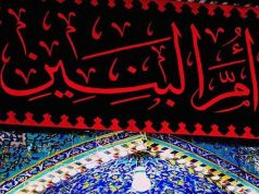 Imam Ali (as), Fatima Al-Zahra (sa), Um Al-Banin
