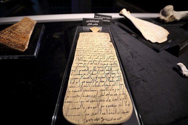 Médine, musée de la mosquée du Prophète (P)