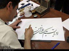 Turquie, calligraphie islamique, Coran