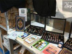 Allemagne, bliothèques islamiques , Berlin