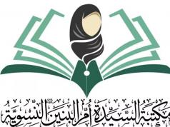 bibliothèque des femmes , sanctuaire d'al-Abbas (p)
