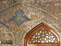 mausolée de l'Imam Reza (a.s), Machhad