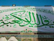 sanctuaire sacré de l'Imam Ali (A.S), Imam Ali (AS), Najaf