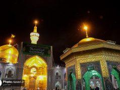 Le mausolée de l'Imam Reza (AS), Imam Ali