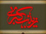 Zaynab, Imam Ali, Saint Prophète