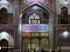 Machhad, Fatima az-Zahra (SA)