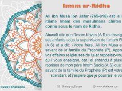 Imam Ar-Ridha (AS)