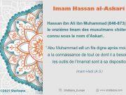 Imam Hassan Al-Askari (AS)