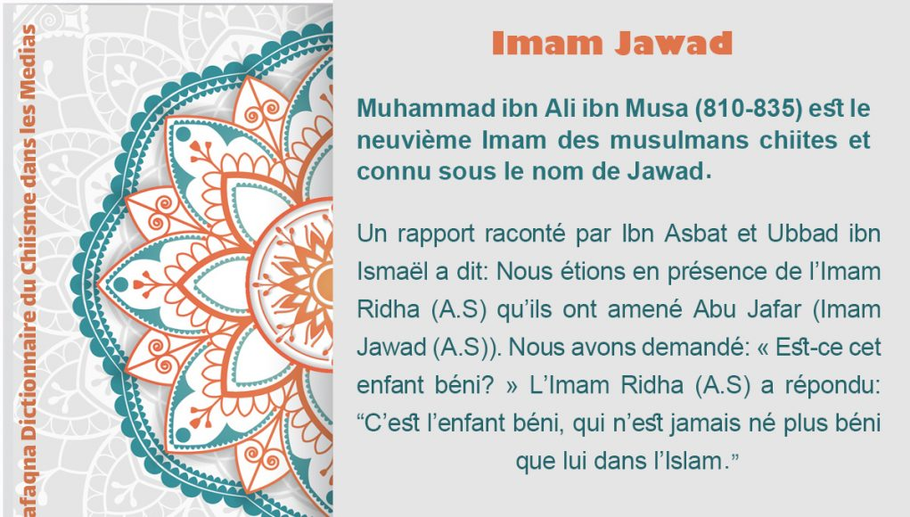Imam Jawad (AS)