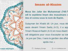 Imam Al-Kazim (AS)