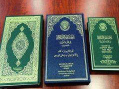 Coran , Arabie saoudite